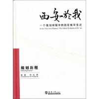AH-西安於我:一个规划师眼中的西安城市变迁(规划历程)(2) 天津大学出版社 9787561835920