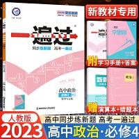 正版2020一遍过高中政治必修四人教版 高中政治必修4教辅书 一遍过政治必修4