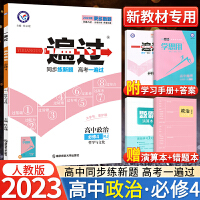 一遍过高中政治必修四人教版2022新版高中政治必修4