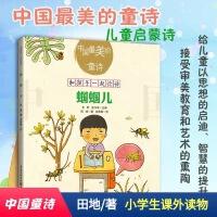 中国最美的童诗:蝈蝈儿(新版)