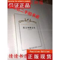 【二手旧书9成新】汉译世界学术名著丛书・英吉利教会史 /[英]比德 著;陈维振、周