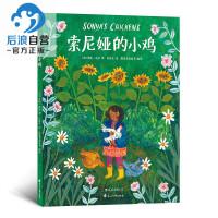 索尼娅的小鸡 菲比瓦尔著 3至6周岁儿童幼儿宝宝温暖绘本故事图画书 父爱亲情 亲子共读情感启蒙教育