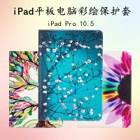 20190721075733204ipad pro10.5保护套苹果新款平板电脑10.5英寸pad卡通全包彩绘壳