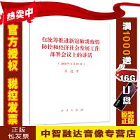 在统筹推进新冠肺炎疫情防控和 经济社会发展工作部署会议上的讲话 人民出版社 9787010218946