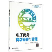 【新�A��店】�子商�站W店��I�c管理9787302374350曹明元清�A大�W出版社