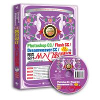 Photoshop CC/Flash CC/Dreamweaver CC中文版网页设计从入门到精通