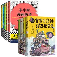 半小时漫画中国史123+世界史+唐诗+国家是怎样炼成的+赛雷三分钟漫画世界史(套装共9册) 漫画世界历史