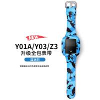电话手表表带Y01A儿童表带Y03升级全包卡通Z3手表带保护套保护壳防水环保材质防摔耐磨耐脏易 Y03/Y01A/Z3全