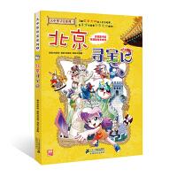 大中华寻宝系列2: 北京寻宝记