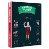 现货 我的葡萄酒生活提案 港台正版 法国人手一本葡萄酒书 入门红酒知识搜罗 三采文化 繁体中文