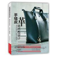[二手旧书9成新],手缝皮革简约包设计,印地安皮革创意工场,9787534984549,河南科学技术出版社