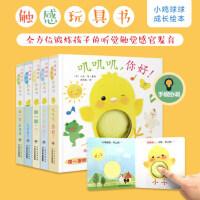小鸡球球触感玩具书 婴儿成长绘本系列全套5册