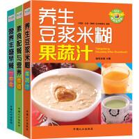 家庭养生保健食谱大全(养生豆浆米糊+素食配餐+营养丰盛早餐)(全套共3册)