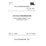 水利水电工程地质测绘规程 SL/T 299-2020(中华人民共和国水利行业标准)