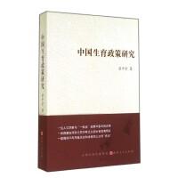中国生育政策研究