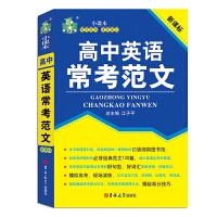状元龙小课本:高中英语常考范文(新课标)