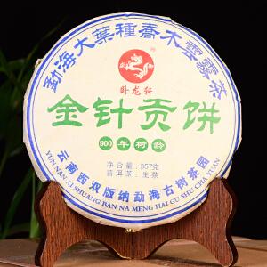 【20片整件拍】2017年金针贡饼 900年树龄古树生茶 饼茶357克/片 z1