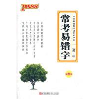 12版PASS掌中宝-高中常考易错字:*版