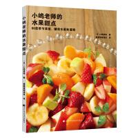 小�肜鲜Φ乃�果甜点:86款季节果酱、糖浆水果和蛋糕