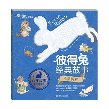 彼得兔经典故事//小猫汤姆 梅子涵倾情推荐,著名儿童文学作家程玮倾情翻译