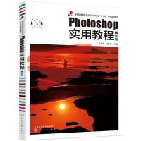 Photoshop实用教程(精华版)(许裔男)