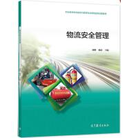 物流安全管理 郑彬 杨涛 高等教育出版社