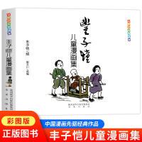 丰子恺儿童漫画集/世界经典漫画集