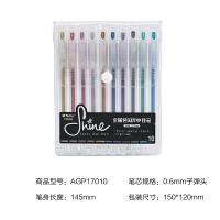 晨光彩色金属色中性笔套装0.6子弹头珠光笔闪光绘画水笔记号笔涂鸦填色标记笔