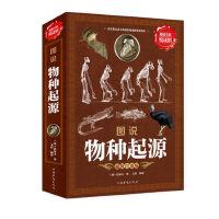 图说物种起源 达尔文著 达尔 进化论小学生中学生自然科学大全生物学 科普百科全书课外书籍