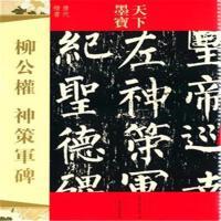 柳公权 神策军碑-天下墨宝( 货号:754722019)