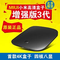 包邮现货 MIUI/小米 小米盒子增强版1G版网络高清播放器3代机顶盒
