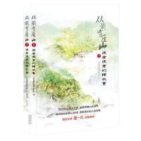 从前有座山(上、下) 吴易梦 9787561367285 陕西师范大学出版社