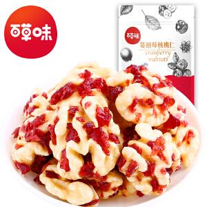 【百草味-蔓越莓/芒果核桃仁40g】零食核桃肉 坚果果干小包装