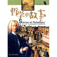 【二手书8成新】哲学的故事 龚耘,彭克慧 光明日报出版社