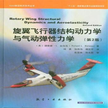 旋翼飞行器结构动力学与气动弹性力学-第2版( 货号:751650102)