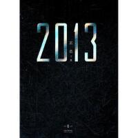 【二手旧书8成新】2013(I)(玄色著) 玄色 9787549206506 长江出版社