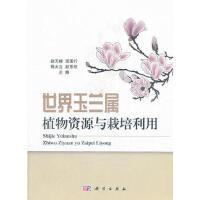 世界玉兰属植物资源与栽培利用 赵天榜 ... [等] 9787030386021