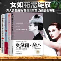 全4册 奥黛丽赫本+董卿做一个有才情的女子+做一个会表达的女人+不委屈自己不将就余生 提升气质正能量女性励志书籍心灵鸡