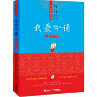 亲近母语中华吟诵系列 我爱吟诵 小学中级(配吟诵光盘)
