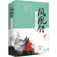凤凰错3诸神之战震洪荒(全2册)