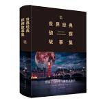 世界经典侦探故事集(2019新版)