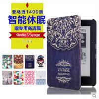 亚马逊kindle voyage保护套 1499版电子书皮套 阅读器旗舰版外壳