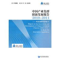 【二手书8成新】中国产业集群创新发展报告20102011 黄速建 经济管理出版社