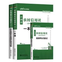 中公教育2020云南省农村信用社招聘考试专用教材:一本通+高频考点速记+历年真题全真模 3本套