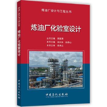 炼油厂化验室设计 吴向东 9787511443922