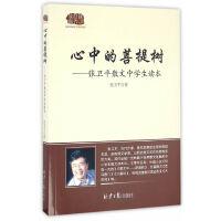 心中的菩提树――张卫平散文中学生读本