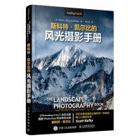 斯科特・凯尔比的风光摄影手册