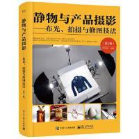 静物与产品摄影――布光、拍摄与修图技法(第2版) 刘君武 9787121382376 电子工业出版社【直发】 达额立减