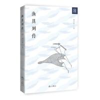 渔具列传【正版库存旧书,下单咨询客服书品】