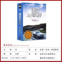 正版 汽车CD碟片车载cd光盘正版2016流行歌曲中文dj经典老歌非黑胶唱片